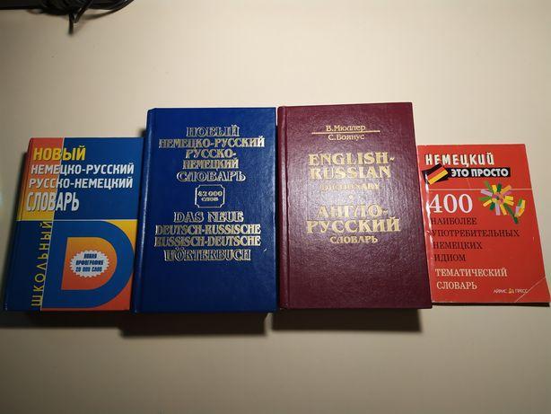 Словарь англо- русский, немецко-русский