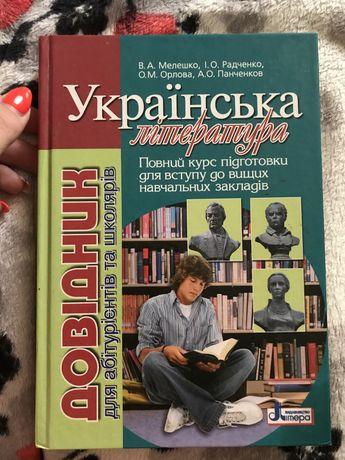Книги для подготовке к зно(укр.мова и  литература, история Украины)