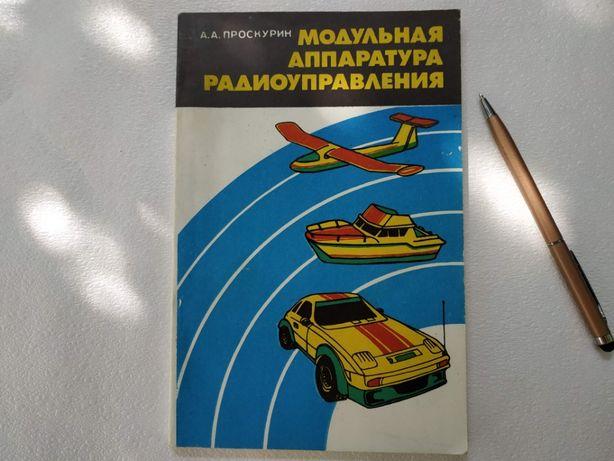 """""""Модульная аппаратура радиоуправления"""" А.А. Проскурин, 1988"""
