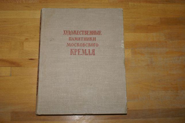 Художественные памятники Московского Кремля. М. Искусство. 1956 г.