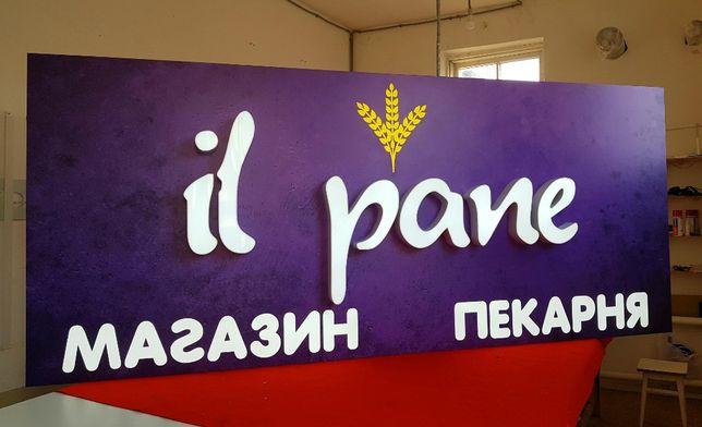 Лайтбокс, Баннер, Объемные буквы, Наружная реклама, Вывеска