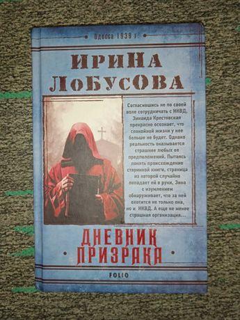 Ирина Лобусова Дневник Призрака книга
