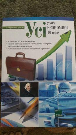 Економіка 10 клас