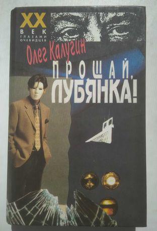 «Прощай, Лубянка» Олег Калугин.