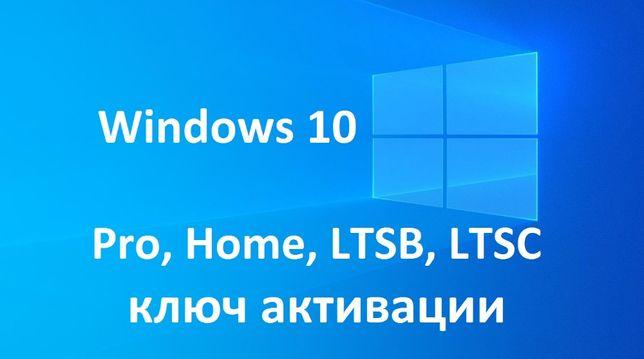 Лицензионный ключ Windows 10 PRO, Home, Enterprise LTSB LTSC 32 64 bit