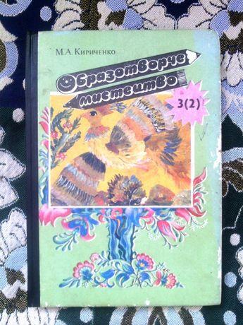 Образотворче мистетво 3 (2), Кириченко