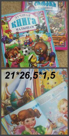 Книжки детские,сказки