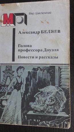 Александр Беляев Голова профессора Доуэля. Повести и рассказы М. 1986г