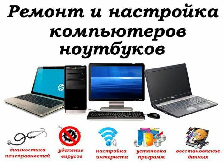 Чистка, ремонт ноутбука, компьютера. Windows. Замена комплектующиx