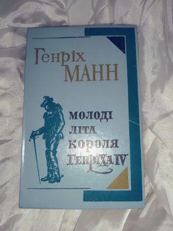 Генріх Манн Молоді літа короля Генріха IV 4 книги українською мовою
