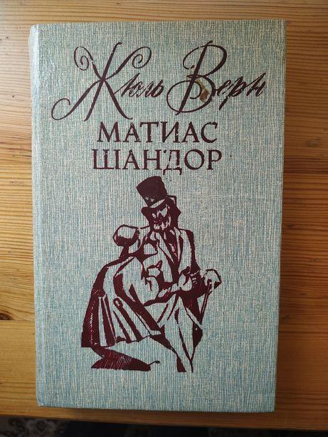 """Жюль Верн """"Матиас Шандор"""" книга"""