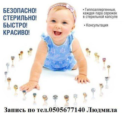 Прокол ушей (детям и взрослым)
