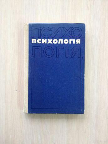 Психологія за редакцією В.А.Крутецького
