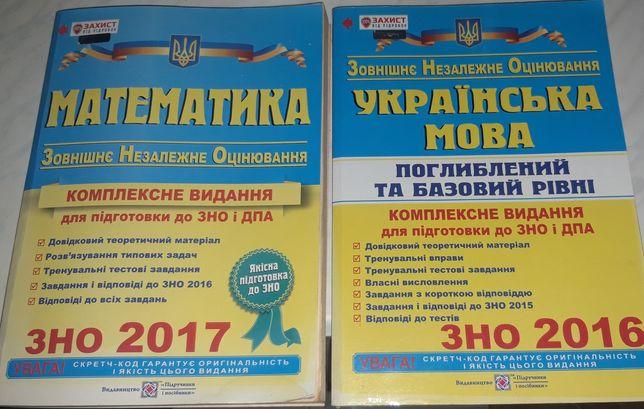 Учебник подготовка к зно математика украинский язык