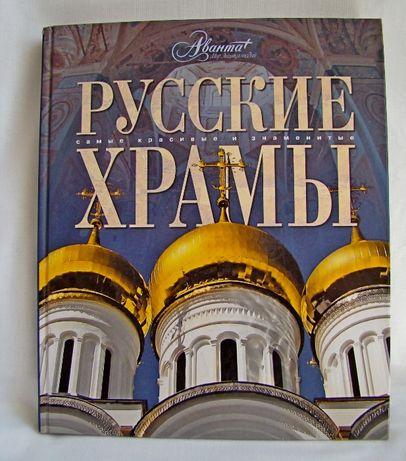 Русские храмы. Самые красивые и знаменитые