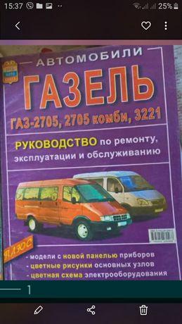 Книга по ремонту автомобиля   Газель