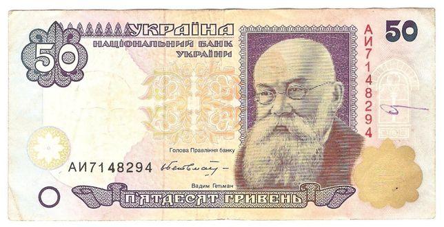 Банкнота Украины 50 гривень старого образца