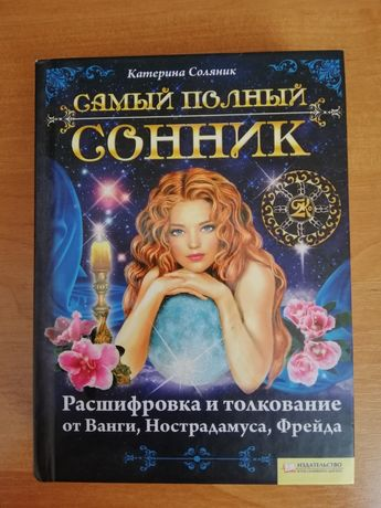 Сонник Катерини Соляник.