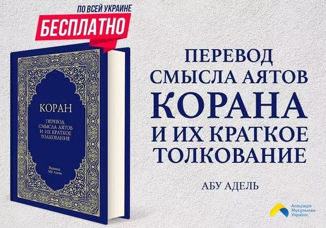 Коран на русском языке. Перевод смыслов. Бесплатно. Книги о Единобожии
