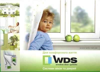 Энергосберегающие пластиковые окна WDS.Москитные сетки.