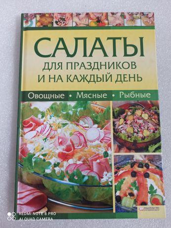 Салати на кожен день