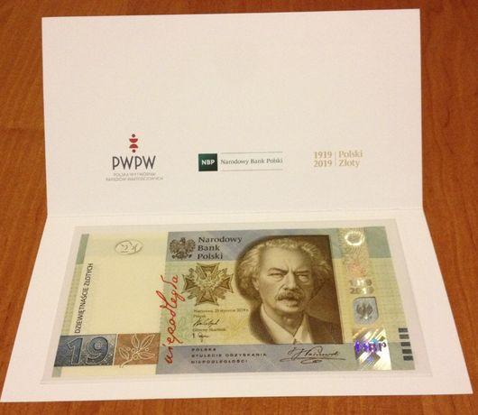Banknot 19zł 100-lecie PWPW-NISKIE NUMERY.