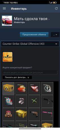 Аккаунт CS:GO с инвентарем