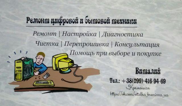 Ремонт цифровой( ЖК ТV)бытовой техники (стиральных машин) и т.д