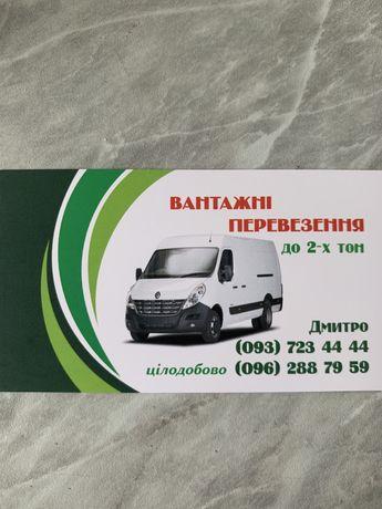 Грузоперевозки,вантажні перевезення