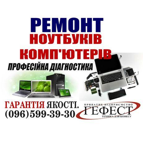 Ремонт ноутбука, ремонт комп'ютера, відновлення даних, ремонт принтер