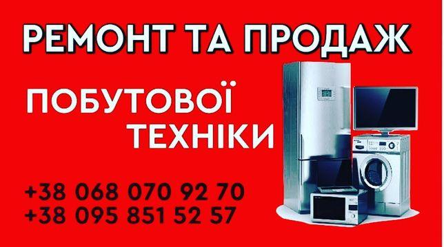 Ремонт побутової техніки Пральні машинки, холодильники