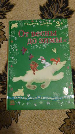 Книжечка детская развивающая