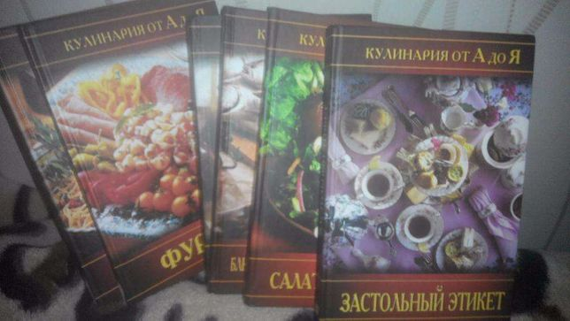 Набор кулинарных книг от А до Я