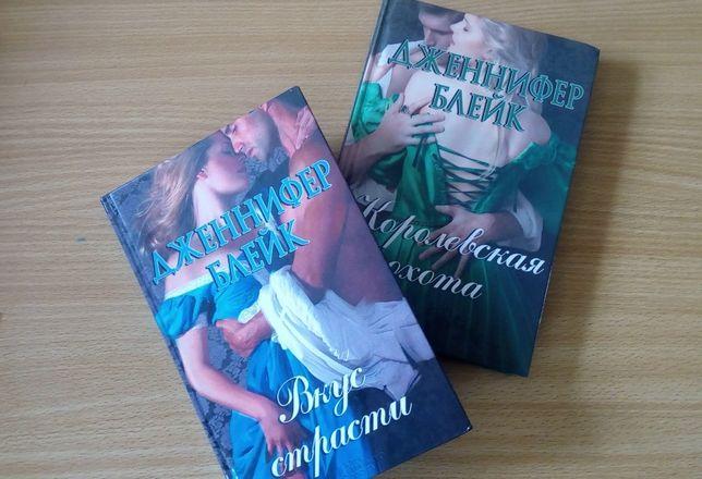 любовные романы книги Дженнифер Блейк