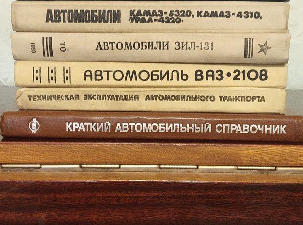 5 книг по автомобилям +бонус