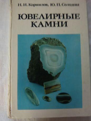 книга-Ювелирные камни