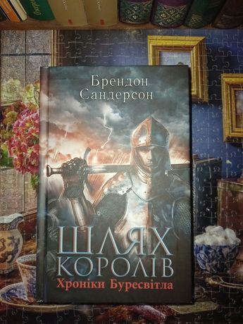 """Книга """" Шлях королів. Хроніки Буресвітла """" Брендон Сандерсон"""