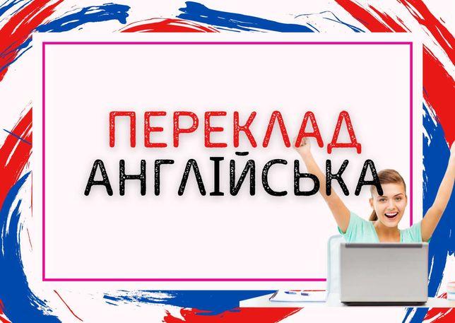 ПЕРЕКЛАД: Англійська, Польська, Німецька - АПОСТИЛЬ / Нотаріус БЮРО