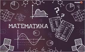 Репетитор математики 5-9 класів (р-н ПДУ)