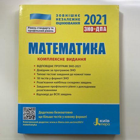 ЗНО 2021 Математика