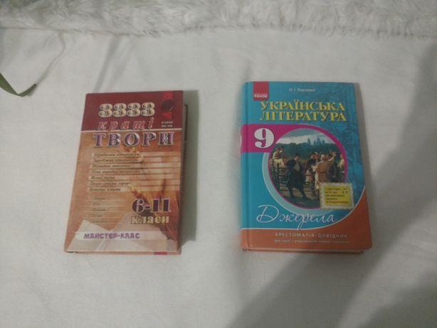 Учебники для 9 10 11 класса