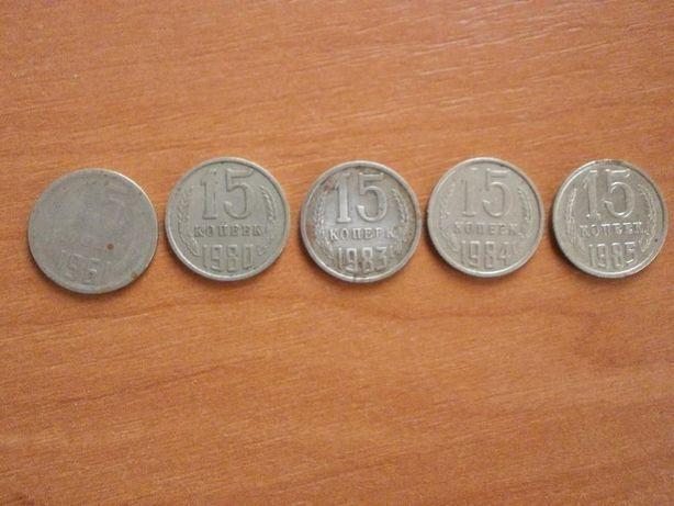 Монеты 15 копеек 1961,1978,1980,1983,1984,1985,1986 годов