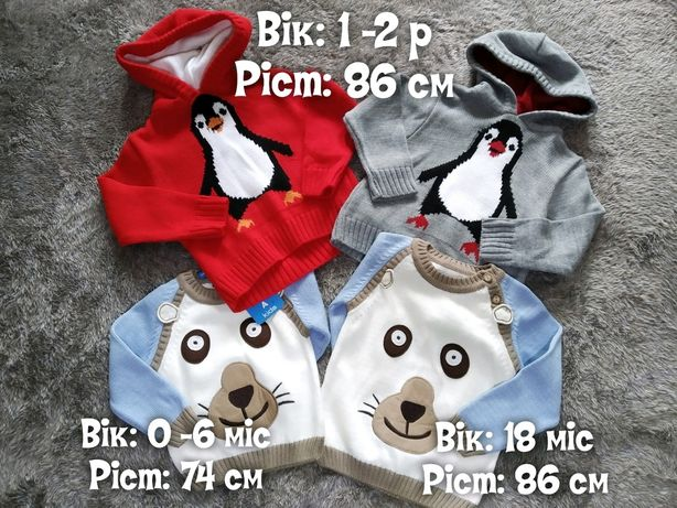 Дитячі теплі светри з капюшоном від 0 до 2-х років. Брендовий одяг