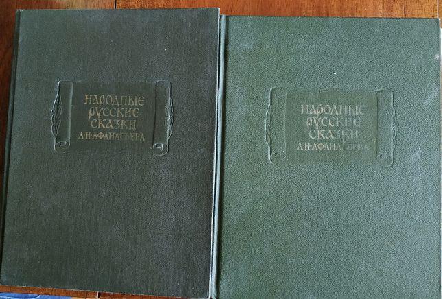 Русские сказки Афанасьева 2 тома Литпамятники