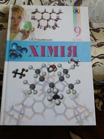 Хімія 9 клас. Лашевська Г.А.