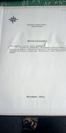 Участок в центре Веселиново