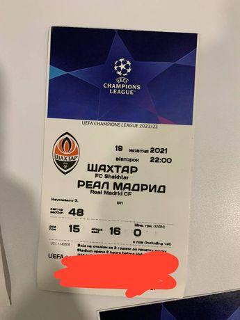 Шахтёр - Реал билеты за 200 грн