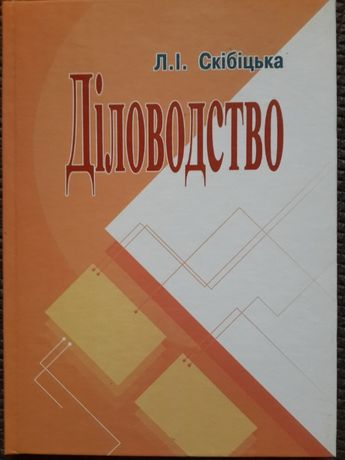 Діловодство Л.І.Скібіцька