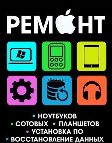 Ремонт мобильных телефонов,Iphone, планшетов,чистка ноутбуков