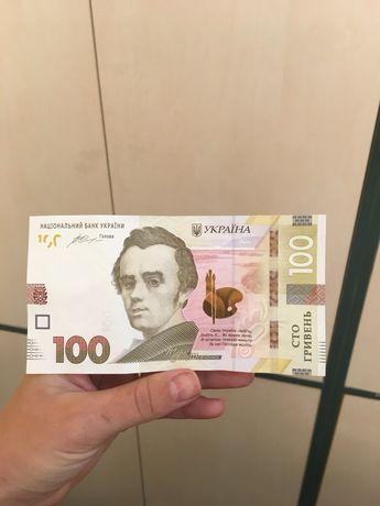 100 гривень з гарними цифрами на подарунок або в колекцію